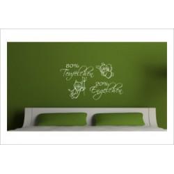 80% Teufelchen 20% Engelchen Paar Love Sweet Wandaufkleber Wandtattoo Aufkleber Wand Tattoo Schlafzimmer